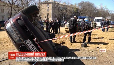 От взрыва под землей в Одессе в воздух взлетел легковушка