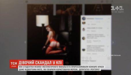 Напівоголені студентки КПІ викликали хвилю обурень відвертою фотосесією