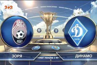 Заря - Динамо - 2:3. Обзор матча