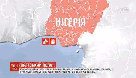 Пірати захопили в полон чотирьох українських моряків та вивезли у невідомому напрямку