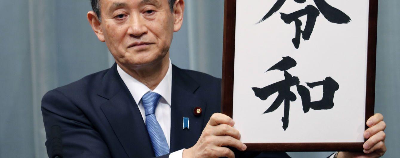 """В Японии наступает новая эра. Люди не знают, как """"убить"""" длительные выходные"""