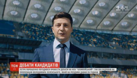 Стадион, так стадион - Порошенко ответил Зеленскому