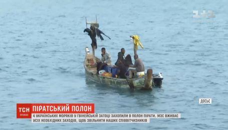4 українських моряки перебувають у полоні нігерійських піратів