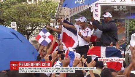 Доминиканский музыкант попытался установить мировой рекорд - петь более 4 суток