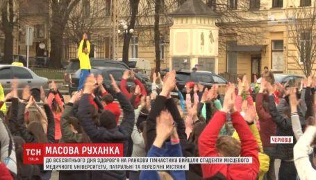 Ко Дню здоровья в Черновцах провели массовую зарядку