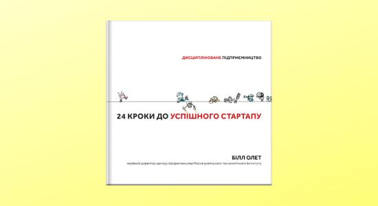Секрети успішного бізнесу у новій книжці Білла Олета від #книголав