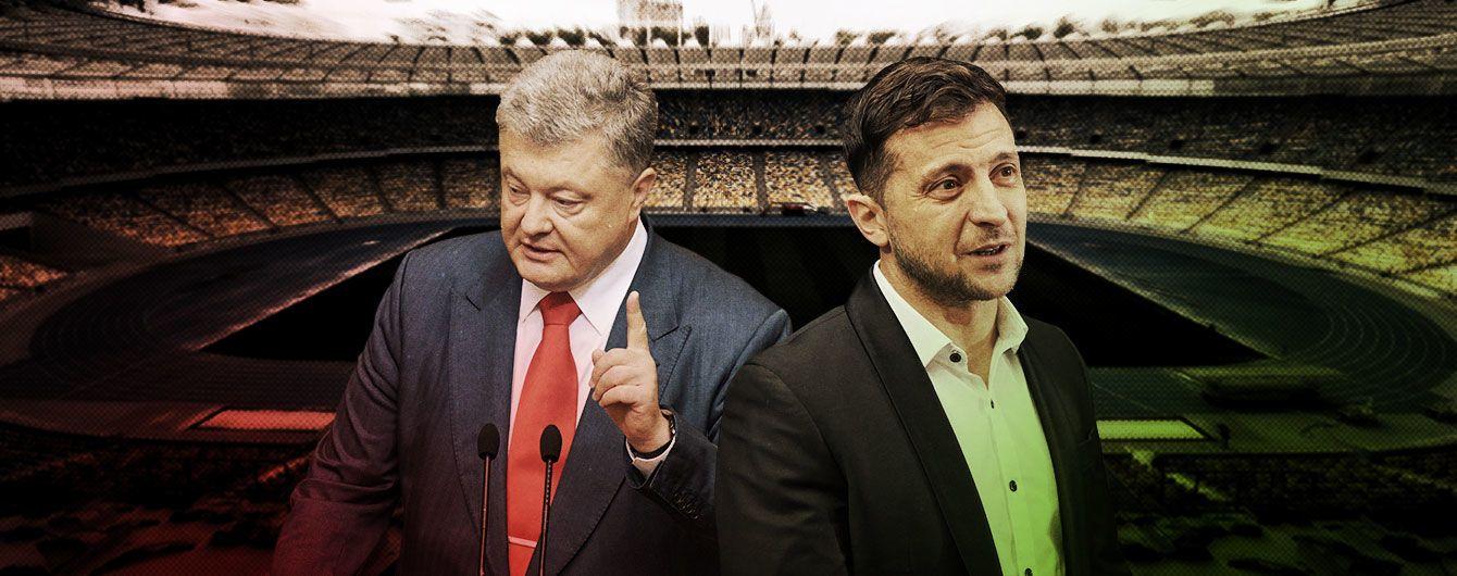 """#хочубачитидебати. Как от хэштега в соцсетях Порошенко и Зеленский пришли к """"Олимпийскому"""""""
