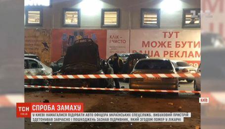 У Києві намагалися підірвати авто офіцера українських спецслужб
