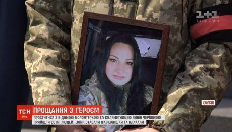 Харків'яни навколішки попрощалися з відомою волонтеркою та кулеметницею Яною Червоною