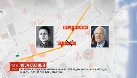 Вулицю у Києві перейменували на честь померлого сенатора Джона Маккейна