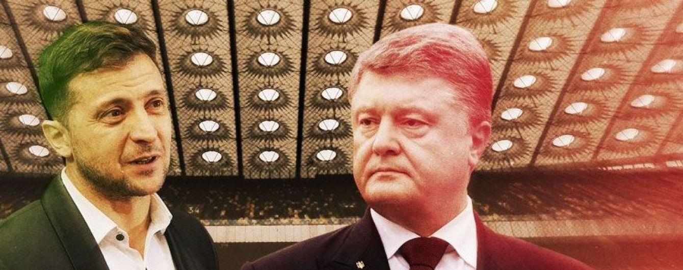 """Представителям Порошенко и Зеленского не удается договориться о времени дебатов на """"Олимпийском"""""""