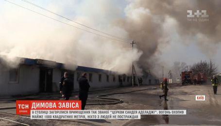 В столице на Осокорках горело помещение церкви Сандея Аделаджи