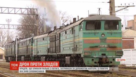 За допомогою дрона на Одещині затримали крадіїв, що зливали пальне з тепловозу