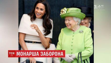 Єлизавета ІІ розпорядилася, аби Меган Маркл не давали коштовності з монаршої колекції