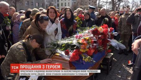 Со слезами на коленях: в Харькове сотни людей простились с Яной Червоной