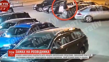У столиці диверсант помер при спробі закласти вибухівку в авто працівника спецслужб