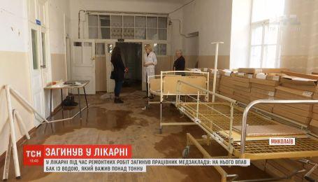 В Миколаєві під час ремонтних робіт загинув 58-річний працівник медзакладу