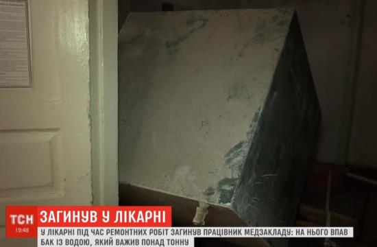 У миколаївській лікарні робітника на смерть розчавив бак з водою