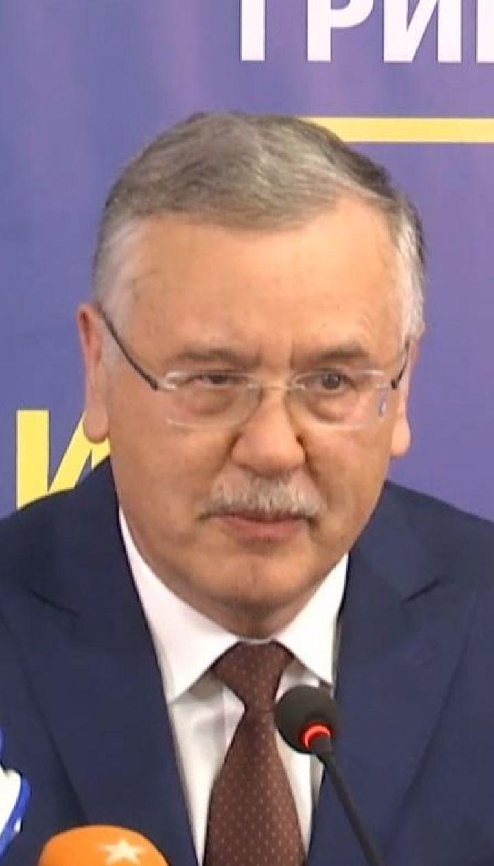 Анатолій Гриценко більше не балотуватиметься на посаду президента України