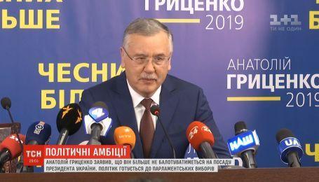 Анатолий Гриценко больше не будет баллотироваться на пост президента Украины