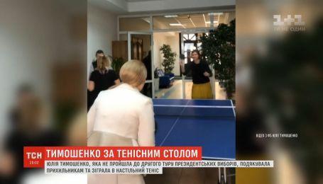 Без отчаяния, сомнений и колебаний: Юлия Тимошенко сыграла в настольный теннис