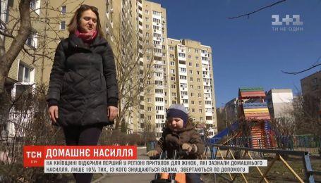 На Київщині відкрили перший в регіоні притулок для жінок, які потерпіли від домашнього насильства