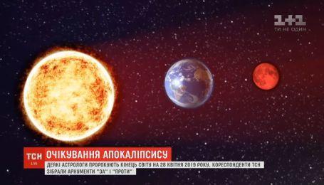 Астрологи предсказывают еще один апокалипсис на 28 апреля