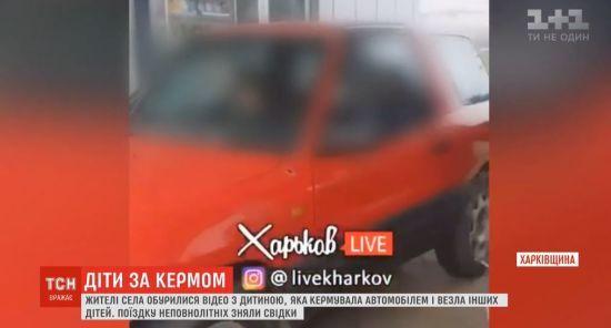 У селі на Харківщині зафільмували 11-річного водія, який їздить без дорослих
