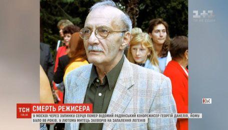 В Москве умер известный советский режиссер Георгий Данелия