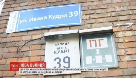 Депутати Київради перейменували вулицю Івана Кудрі на честь Джона Маккейна