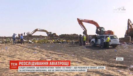 Влада Ефіопії оприлюднила попередні висновки про причини авіакатастрофи Boeing 737