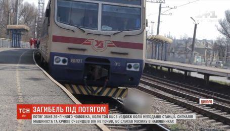В Днепре поезд сбил насмерть мужчину, который шел путями в наушниках