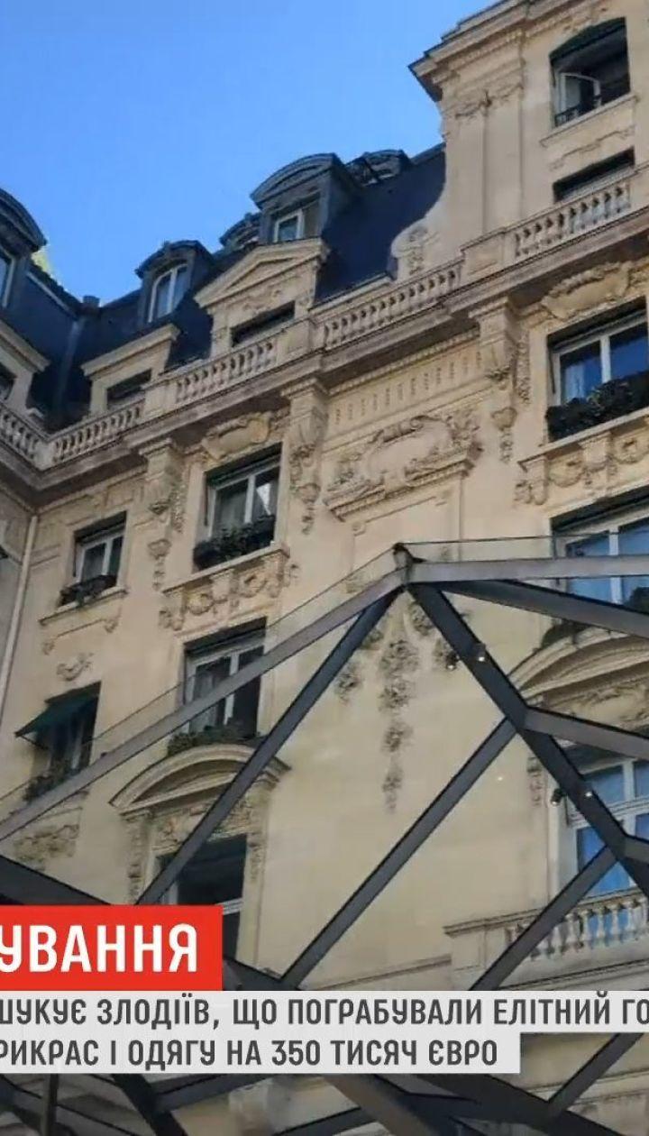 Французская полиция разыскивает воров, ограбивших элитный отель в центре Парижа