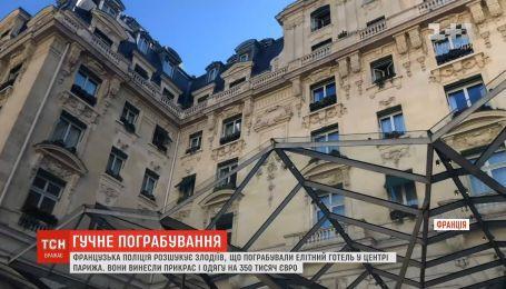 Французька поліція розшукує злодіїв, що пограбували елітний готель у центрі Парижа