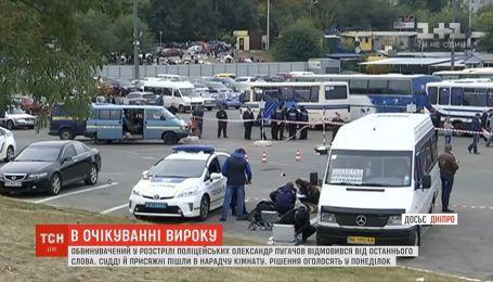 Обвинувачуваний у розстрілі поліцейських Олександр Пугачов відмовився від останнього слова