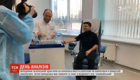 Зеленський здав кров на перевірку вмісту алкоголю чи наркотиків