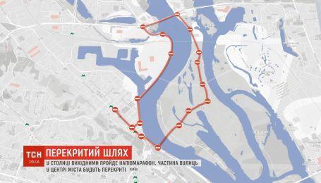 В Киеве на выходные перекроют часть улиц из-за полумарафона