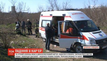 На Дніпропетровщині 16-річний хлопець впав у двохсотметровий кар'єр
