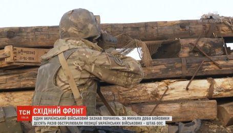 Ситуация на фронте: один украинский военный получил ранения