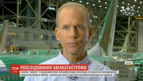 В Boeing признали, что авиакатастрофы лайнеров произошли из-за неисправности