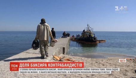 С одесского пляжа убирают потерпевший кораблекрушение буксир контрабандистов