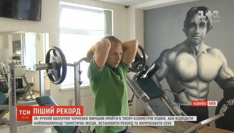 Киевлянин планирует установить рекорд, пройдя пешком из Украины в Португалию