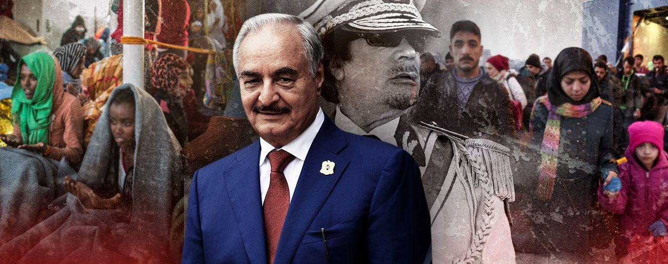 """""""Новий Каддафі"""" для """"нової Лівії"""""""