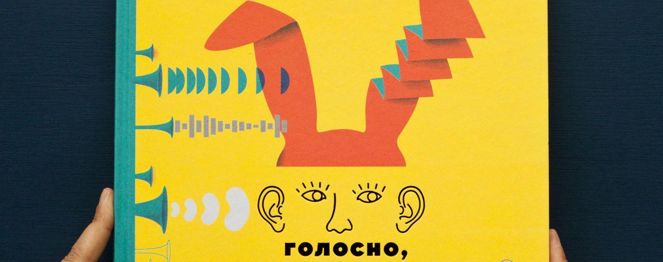 Книжка українських ілюстраторів потрапила до фіналу італійської премії Андерсена