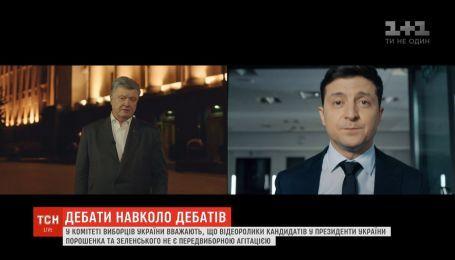 Батл відеороликами Порошенка та Зеленського - не передвиборча агітація - КВУ