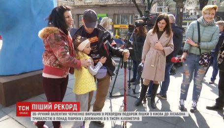 5 тысяч километров пешком за полгода планирует преодолеть киевлянин