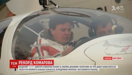 Рекордну аероподорож здійснює Дмитро Комаров