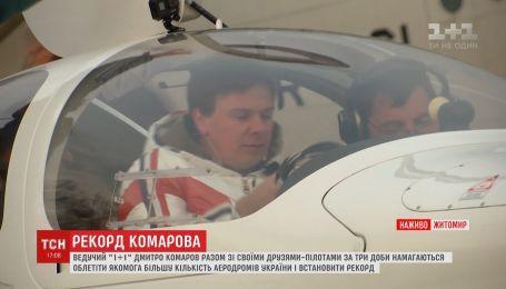Рекордное аэропутешествие совершает Дмитрий Комаров