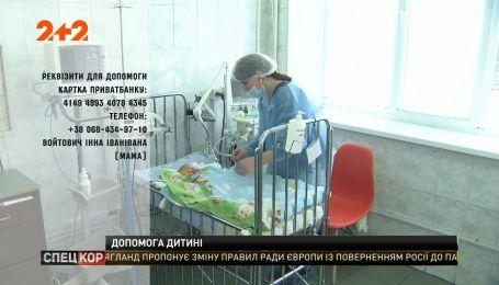 """Доброволец полка """"Киев"""" и участник боевых действий просит помочь его дочери"""