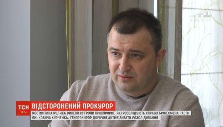 Прокурора, який оголосив підозри партнерам Порошенка, усунули від слідства